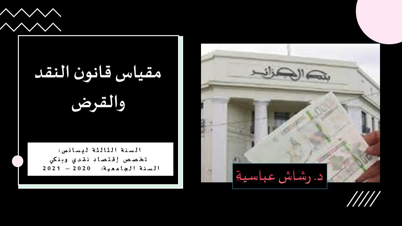 د. رشاش عباسية / السنة الثالثة إقتصاد نقدي وبنكي /مقياس قانون النقد والقرض