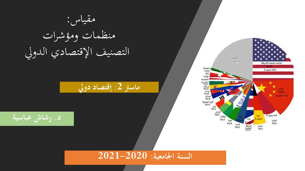 د. رشاش عباسية/ماستر2 إقتصاد دولي/ مقياس منظمات ومؤشرات التصنيف الإقتصادي الدولي