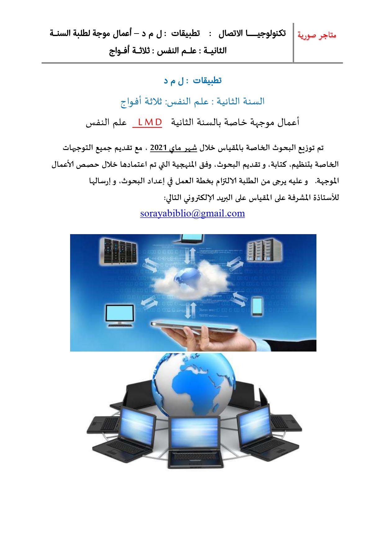 تطبيقـات تكنولوجيـــا الاتصال و إعلام التوثيق